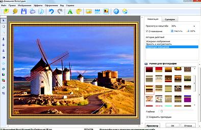 Как сделать красивое фото в программе «»Домашняя Фотостудия»»